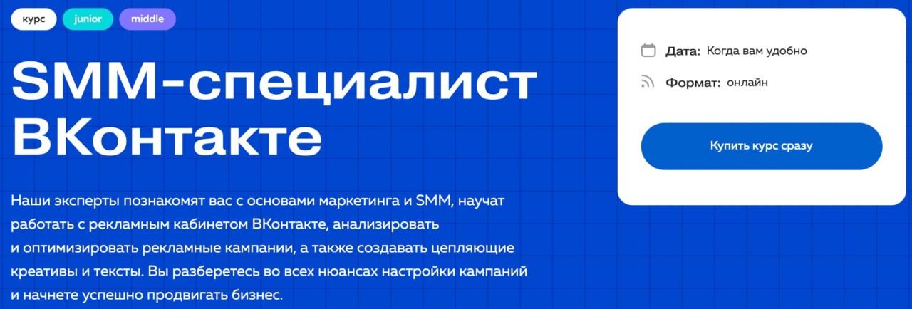 Записаться на курс «SMM-специалист вконтакте» от ppc.world