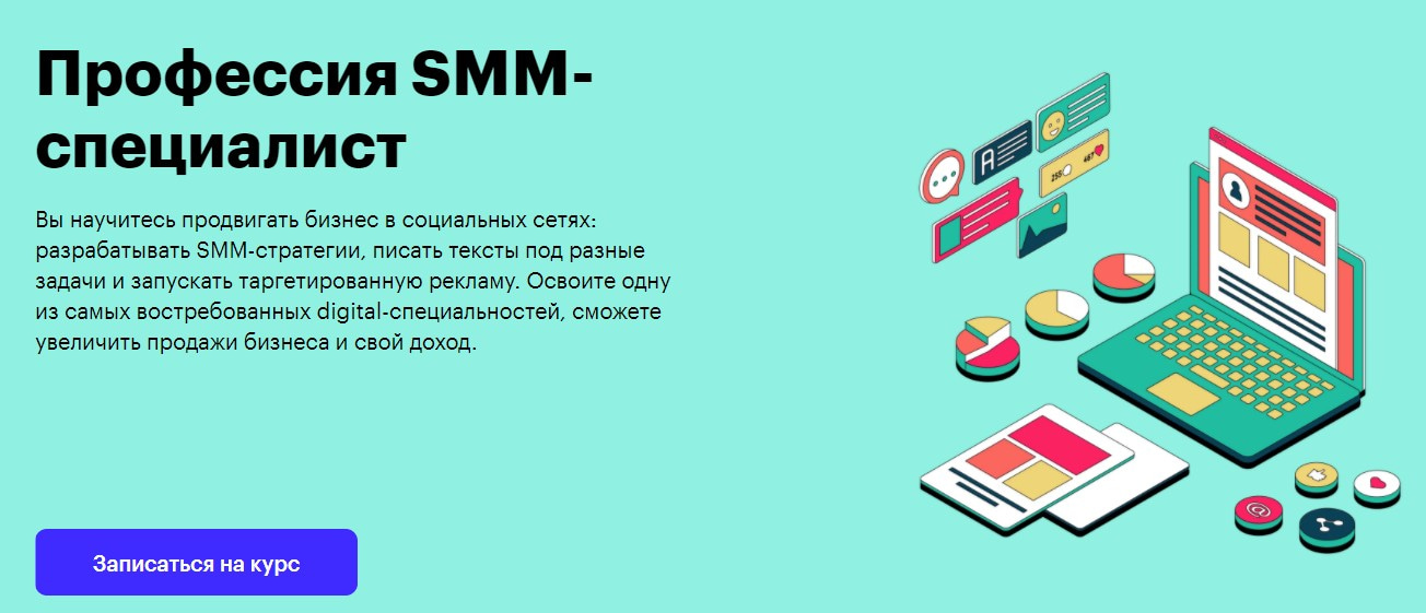 Записаться на курс «SMM-специалист» от Skillbox