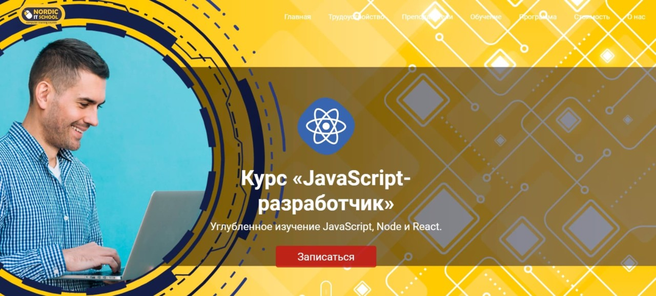 Записаться на курс «JavaScript-разработчик» от Nordic IT