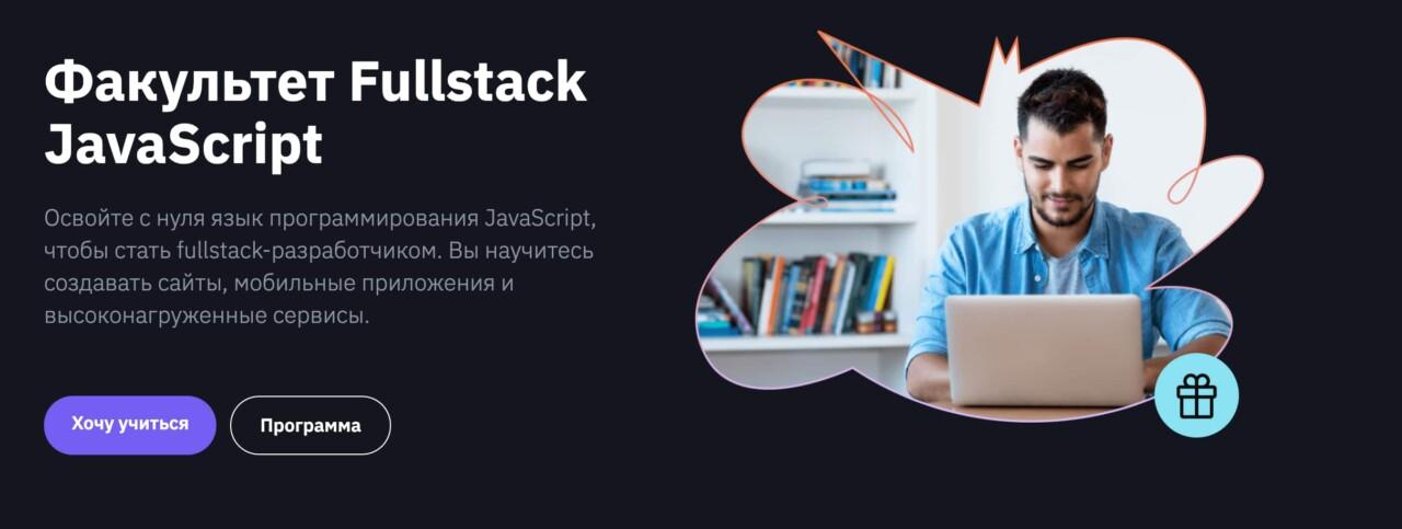 Записаться на Факультет fullstack JavaScript от GeekBrains