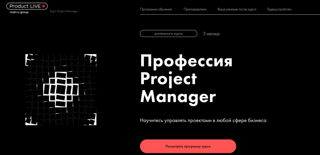 Записаться на курс «Project manager» от ProductLive