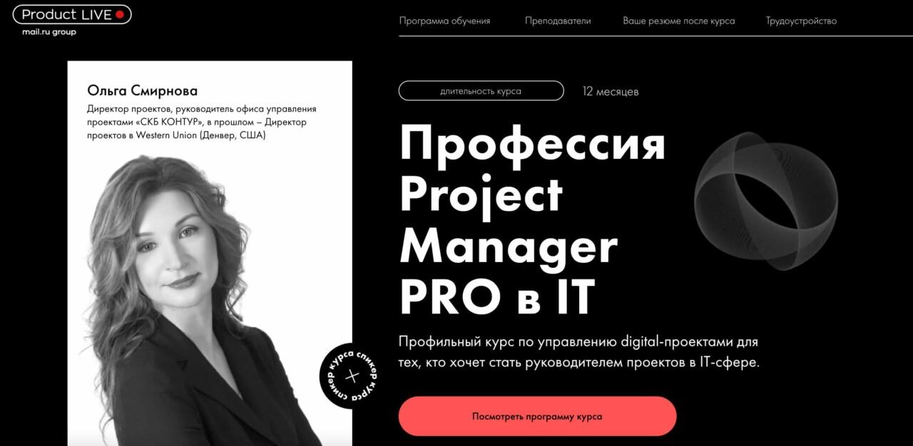 Записаться на курс «Project manager PRO в IT» от ProductLive