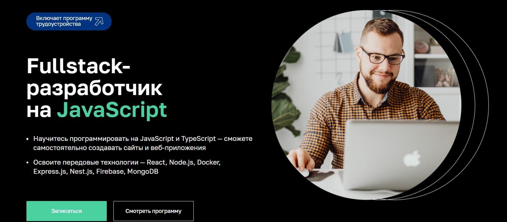 Записаться на курс «Fullstack-разработчик на JavaScript» от Нетологии