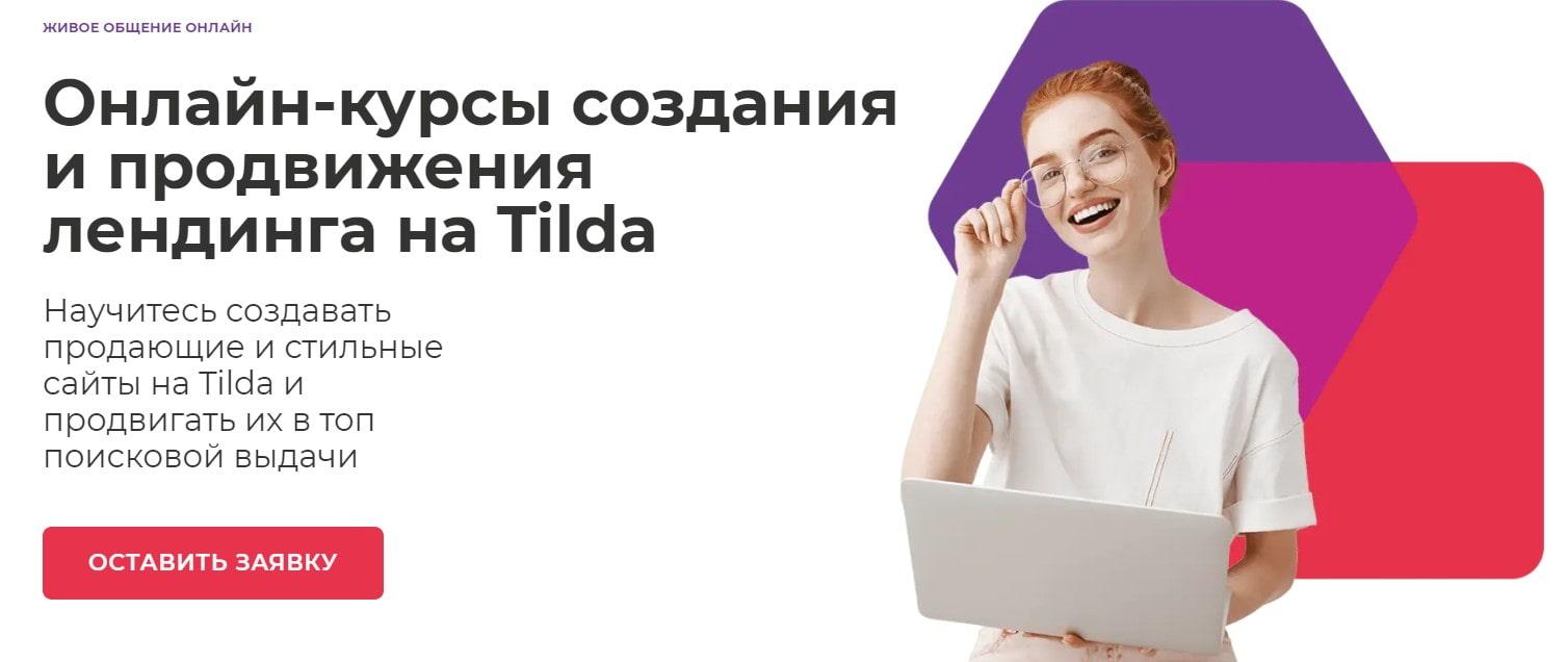 Записаться на Онлайн-курсы создания и продвижения сайтов от Международной школы профессий