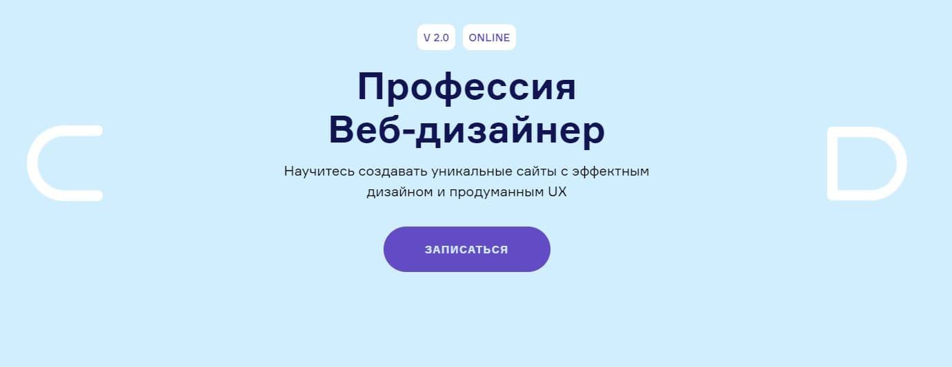 Записаться на курс Веб-дизайнер от Contented