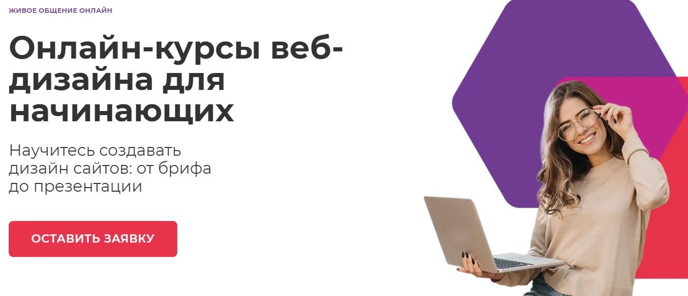 Записаться на курс веб-дизайна для начинающих VideoForme