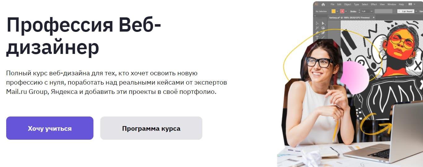 Записаться на курс Веб-дизайнер от GeekBrains