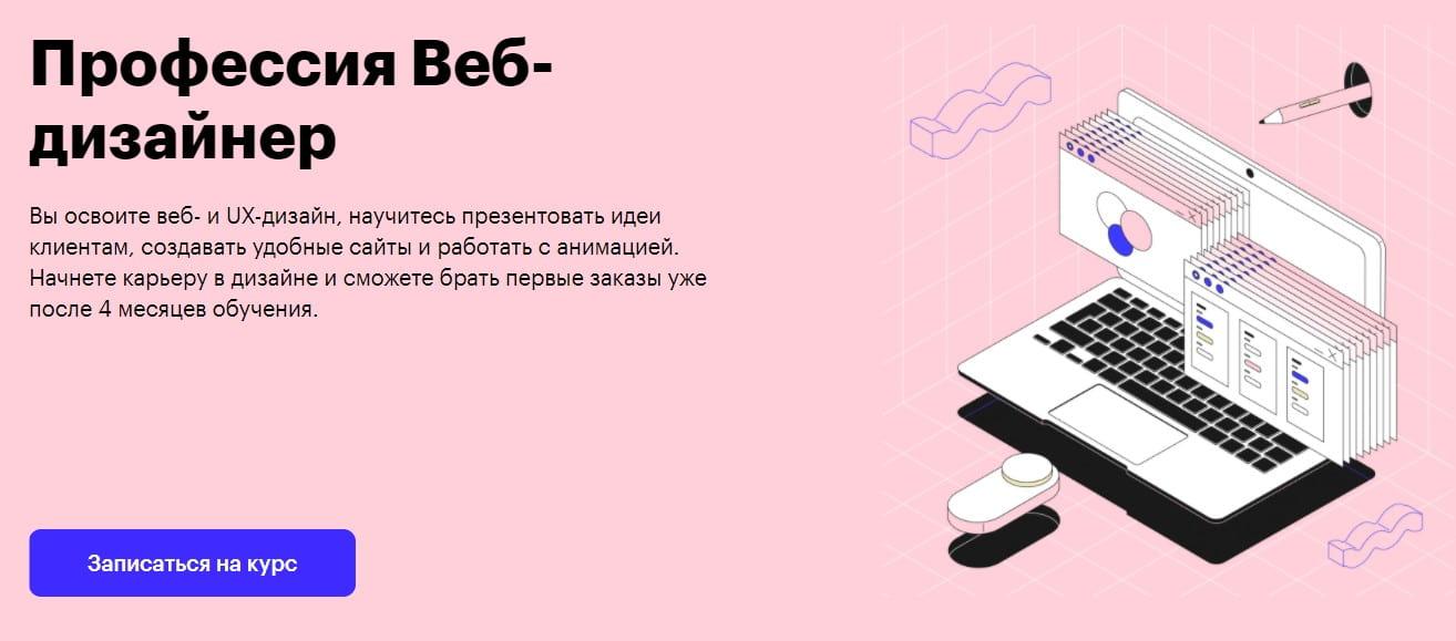 Записаться на курс Веб-дизайнер от Skillbox
