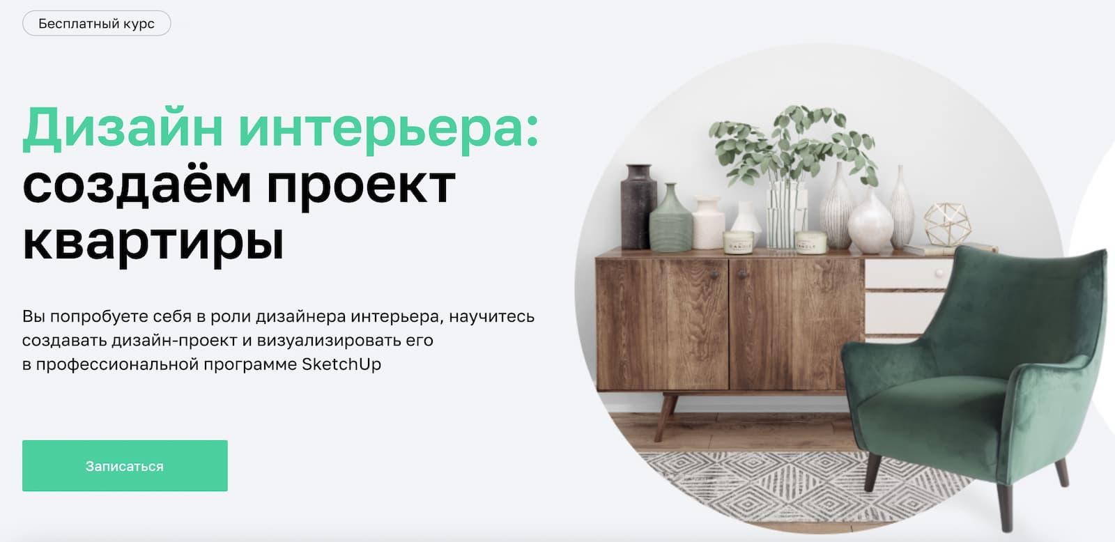 Записаться на курс «Дизайн интерьера: создаём проект квартиры» от Нетологии