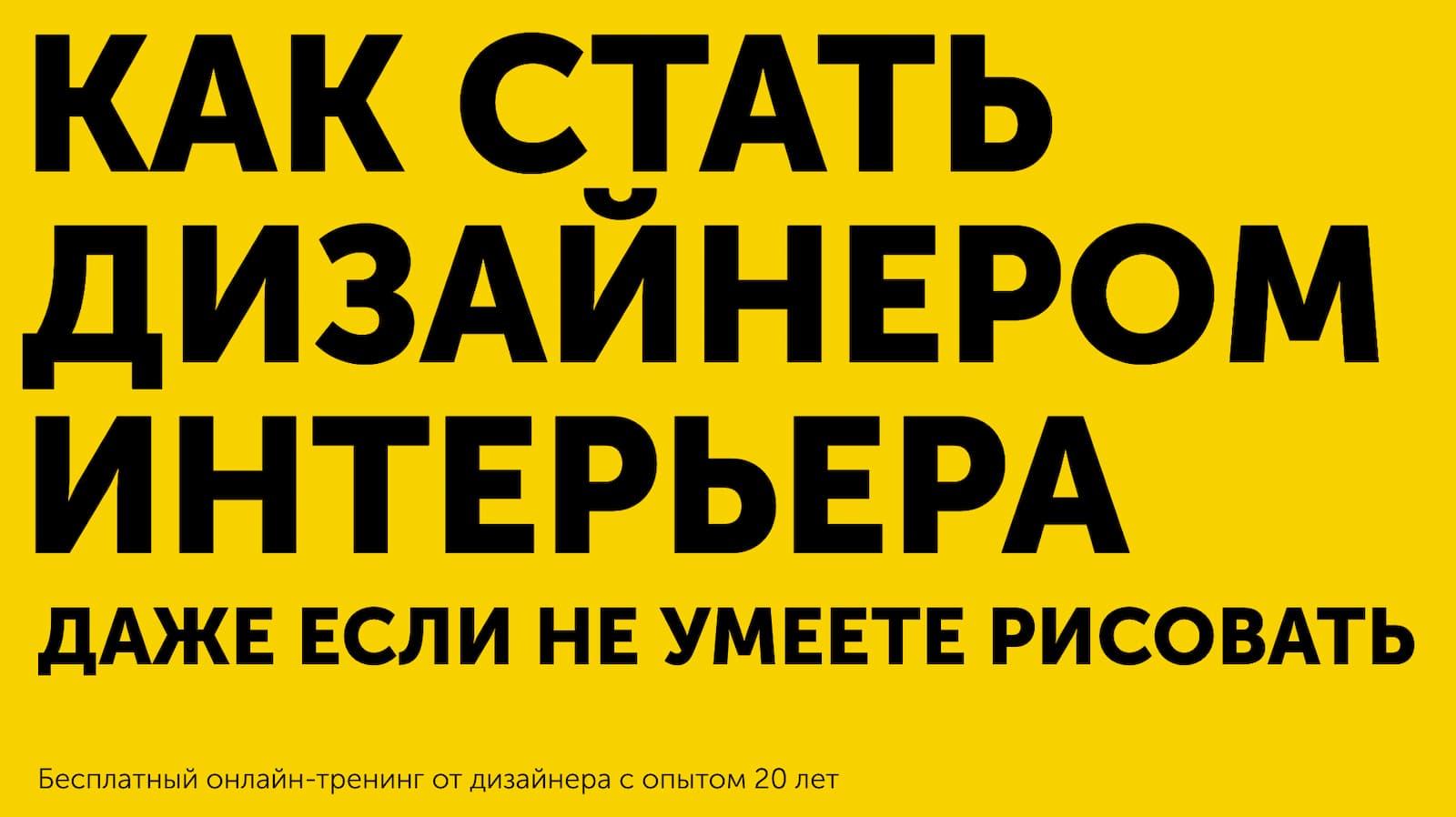 Записаться на курс «Как стать дизайнером интерьера» от diskill.ru