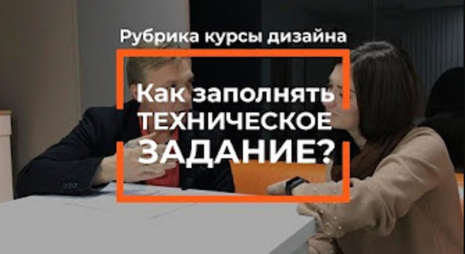 Записаться на курс «Курсы дизайна интерьера: заполнение технического задания» от Батенькова Александра