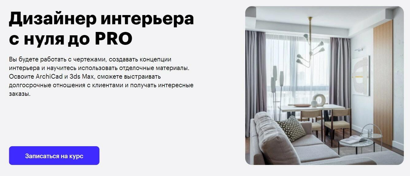 Записаться на Факультет дизайна жилых интерьеров GeekBrains