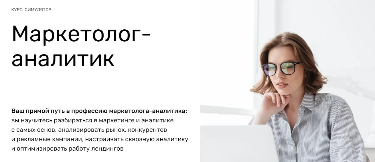 Записаться на курс «Маркетолог-аналитик» от SkillFactory