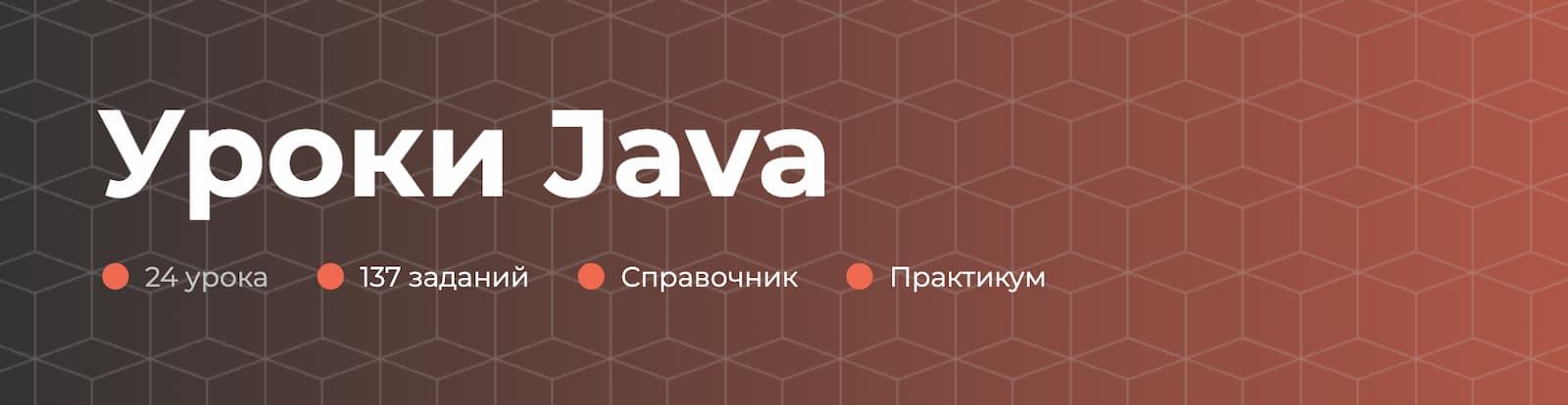 Записаться на курс «Уроки Java» от itProger
