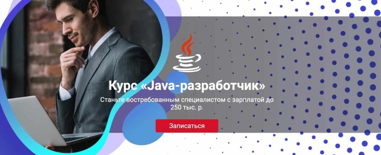Записаться на курс «Java-разработчик» от Nordic IT