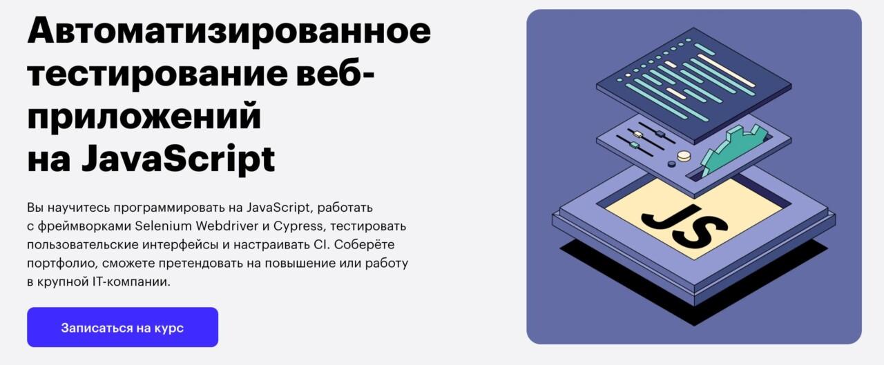 Записаться на курс «Автоматизированное тестирование веб-приложений на JavaScript» от Skillbox