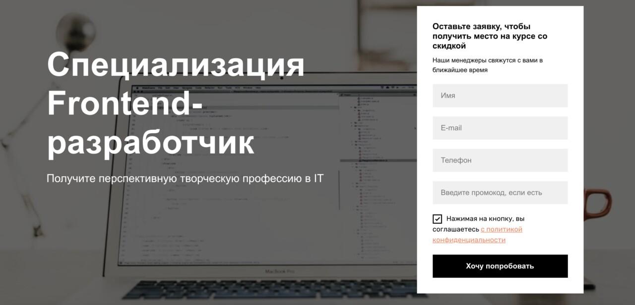 Записаться на курс «Frontend-разработчик» от SkillFactory