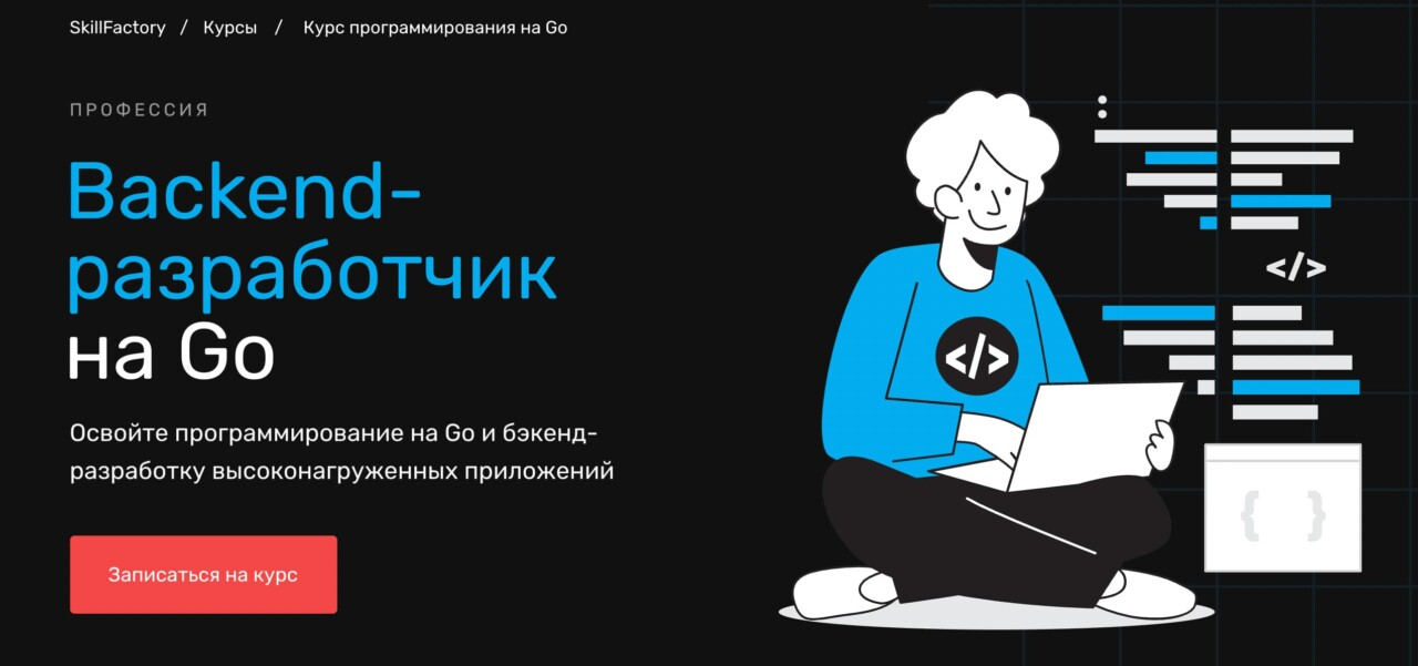 Записаться на курс «Backend-разработчик на Go» от SkillFactory