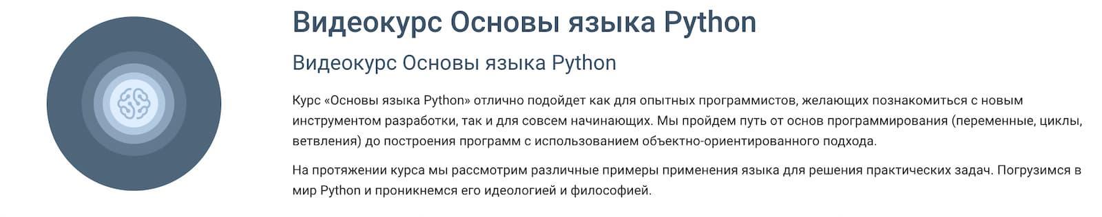 Записаться на курс «Видеокурс Основы языка Python» от GeekBrains
