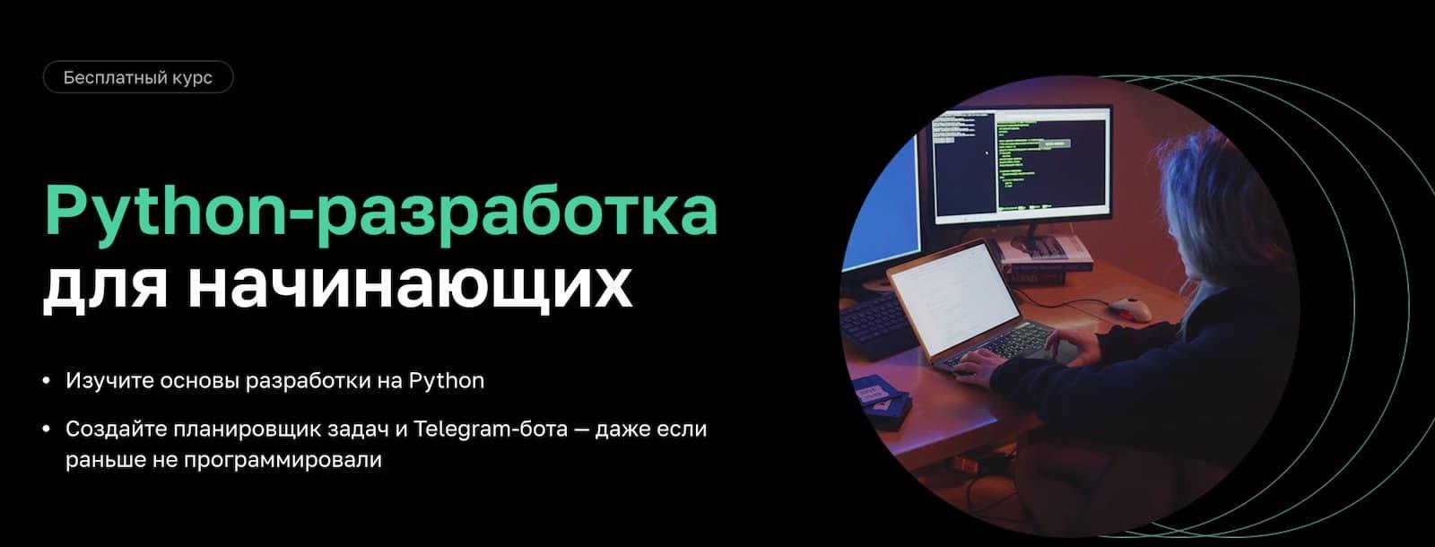 Записаться на курс «Python-разработка для начинающих» от Нетологии