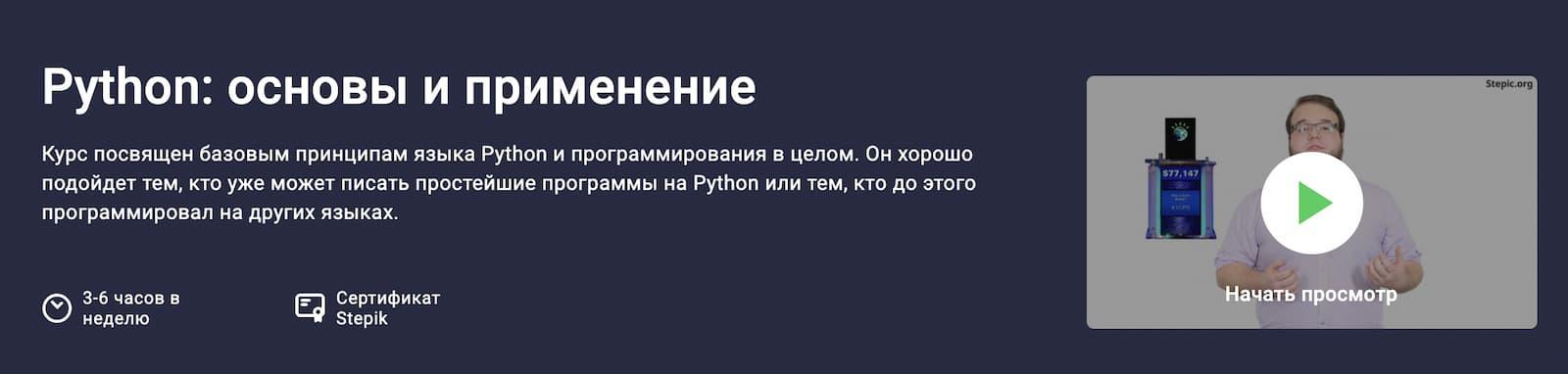 Записаться на курс «Python: основы и применение» от Stepik