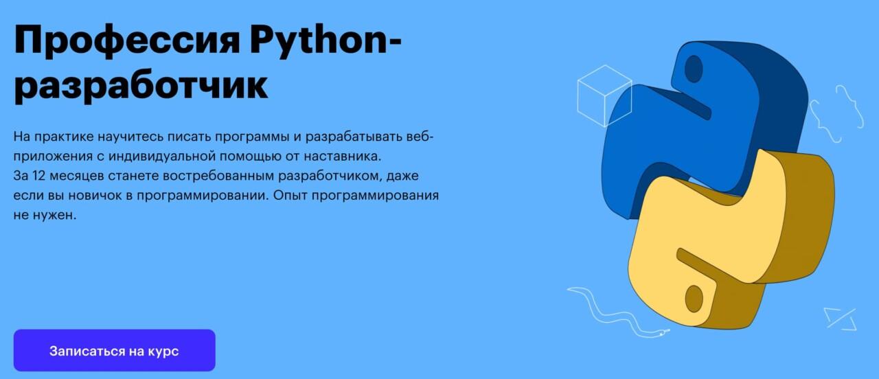 Записаться на курс «Python-разработчик» от Skillbox