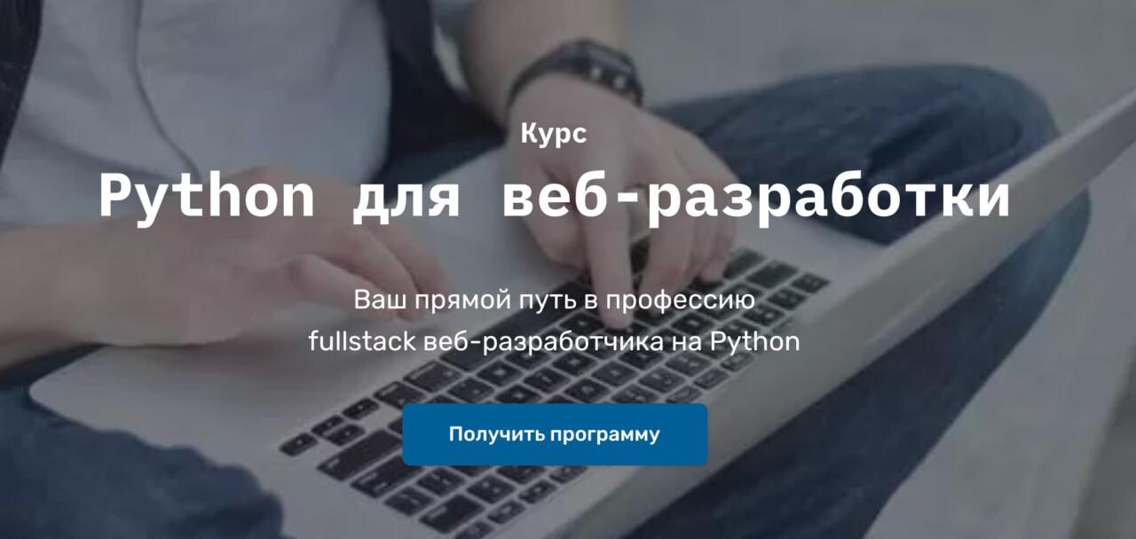 Записаться на курс «Python для веб-разработки» от SkillFactory