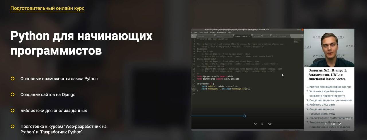 «Python для начинающих программистов» от OTUS