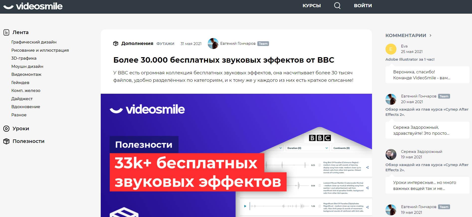 VideoSmile — курсы по дизайну