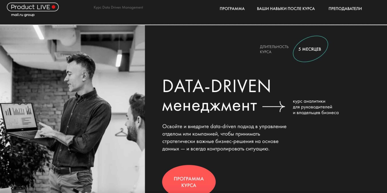 Записаться на курс «Data-driven менеджмент» от ProductLive