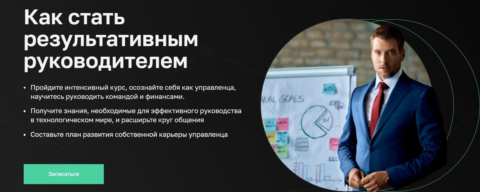Записаться на курс «Как стать результативным руководителем» от Нетологии