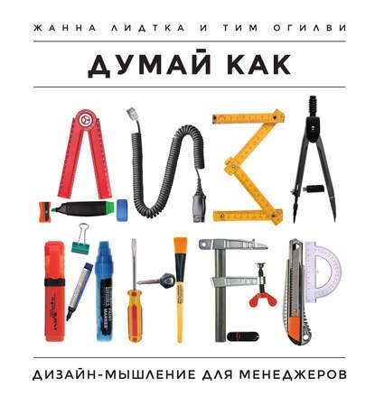 Книга «Думай как дизайнер»