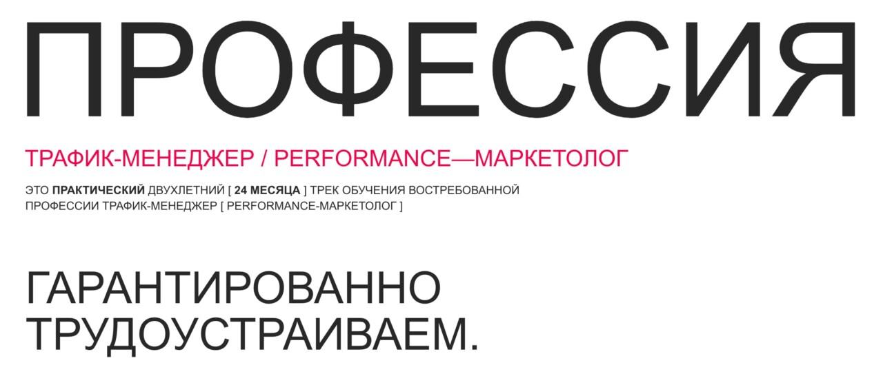 Записаться на курс «Трафик-менеджер / Performance-маркетолог» от MaEd