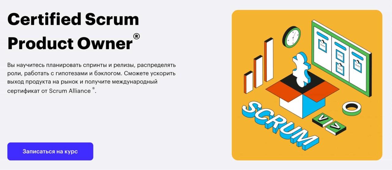 Записаться на курс «Certified Scrum product owner» от Skillbox