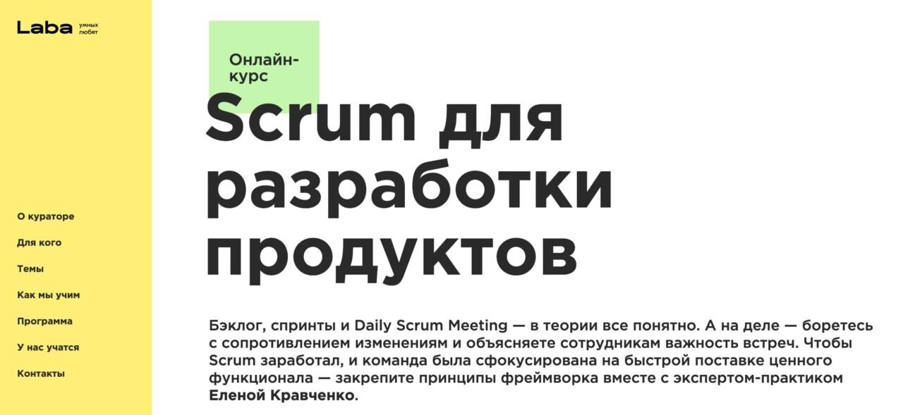 Записаться на курс «Scrum для разработки продуктов» от Laba