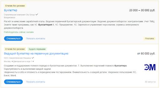 Примеры вакансий на сайте hh.ru