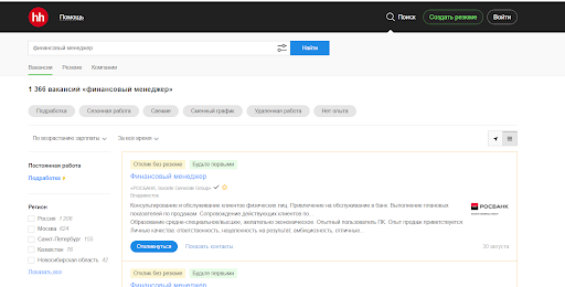 Вакансии на должность «финансового менеджера». Источник hh.ru