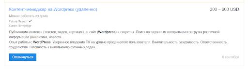 Пример вакансии начинающего контент-менеджера. Источник: hh.ru