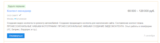 Пример вакансии «многостаночника». Источник: hh.ru