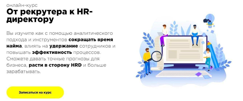 Записаться на курс «От рекрутера к hr-директору» от ProductStar