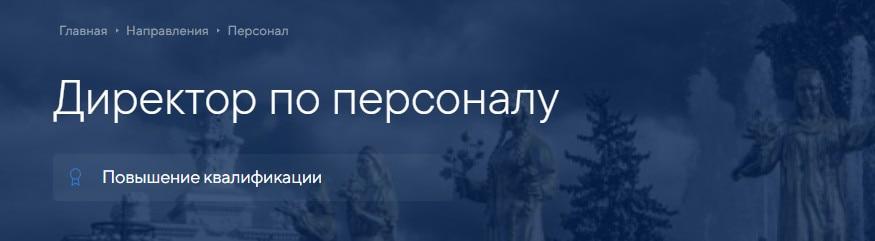 Записаться на курс «Директор по персоналу» от Русской школы управления