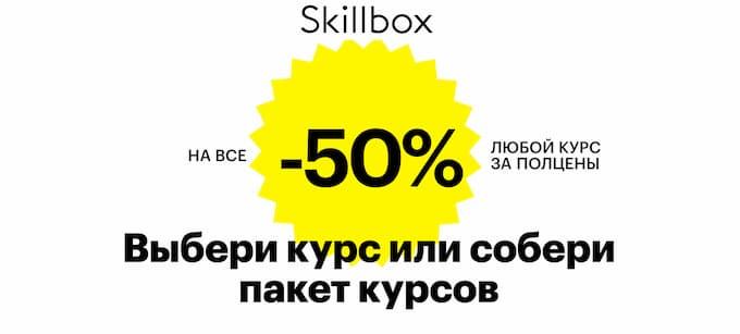 -50% на все курсы Skillbox