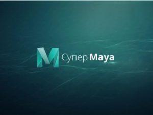 Курс «Супер Maya» от VideoSmile