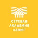Академия ЛАНИТ