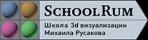 Школа 3D-визуализации Михаила Русакова